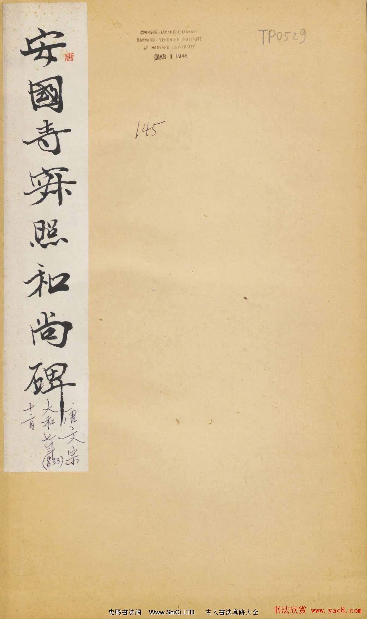 唐代無可楷書真跡欣賞《安國寺寂照和尚碑》拓本(共21張圖片)
