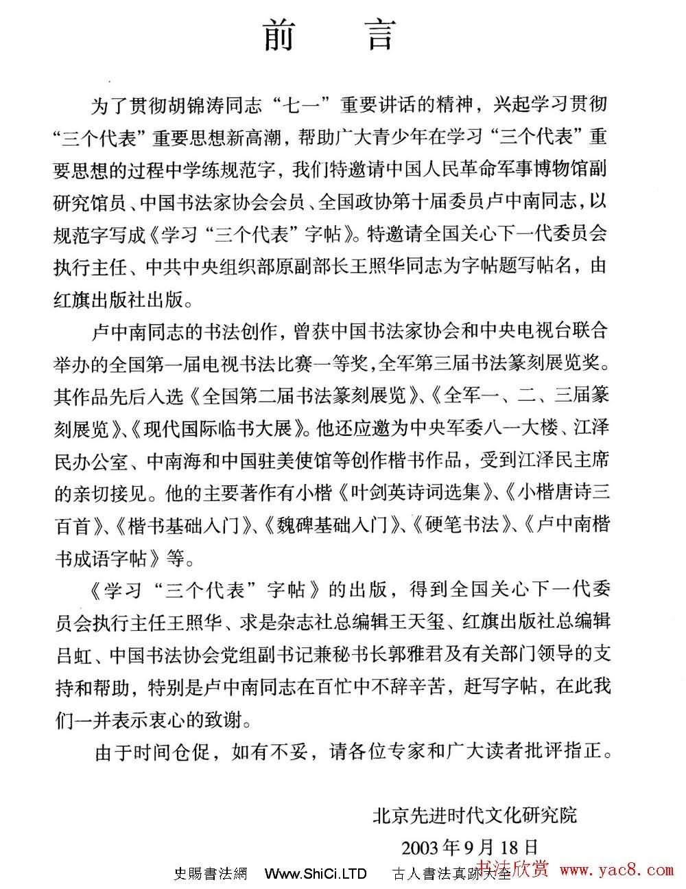 盧中南楷書規範字帖《學習三個代表》(共34張圖片)