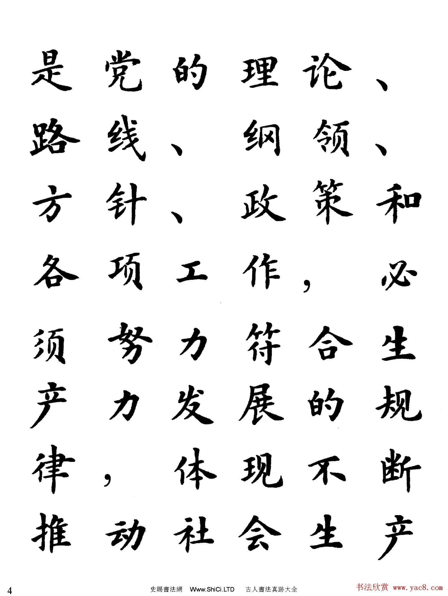 盧中南楷書規範字帖《學習三個代表》