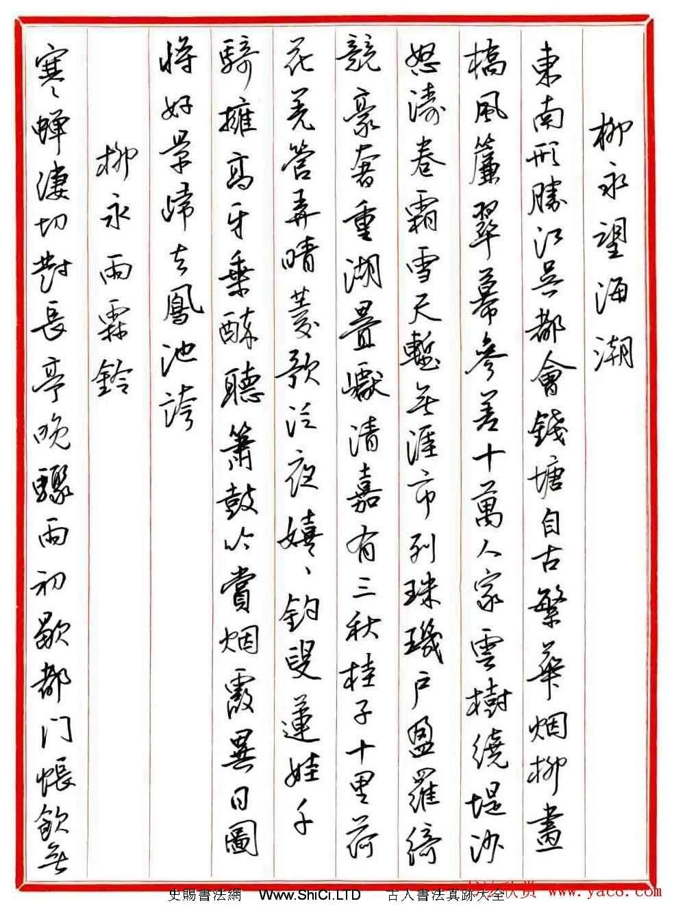 王德榮鋼筆行書作品真跡欣賞《古詩詞29首》(共20張圖片)