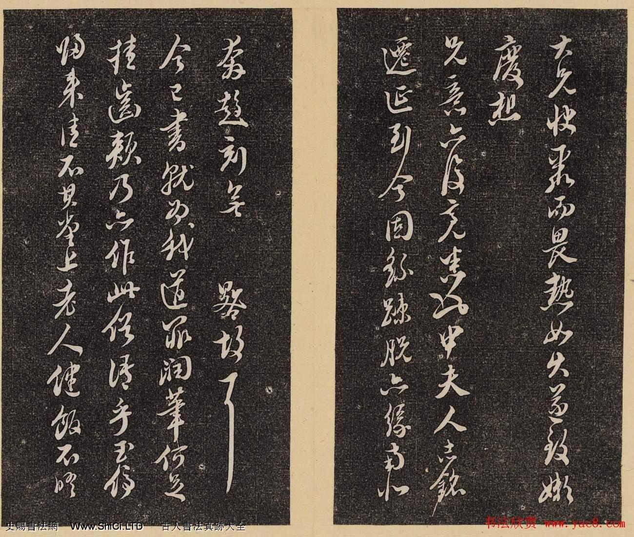 哈佛大學漢和圖書館藏《倦舫法帖》第七冊
