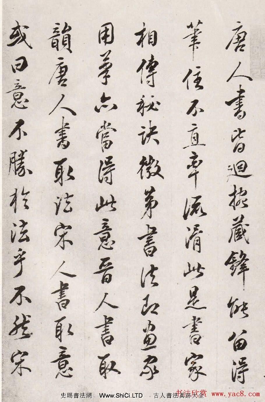 民族英雄林則徐書法真跡欣賞《畫禪室隨筆》(共16張圖片)