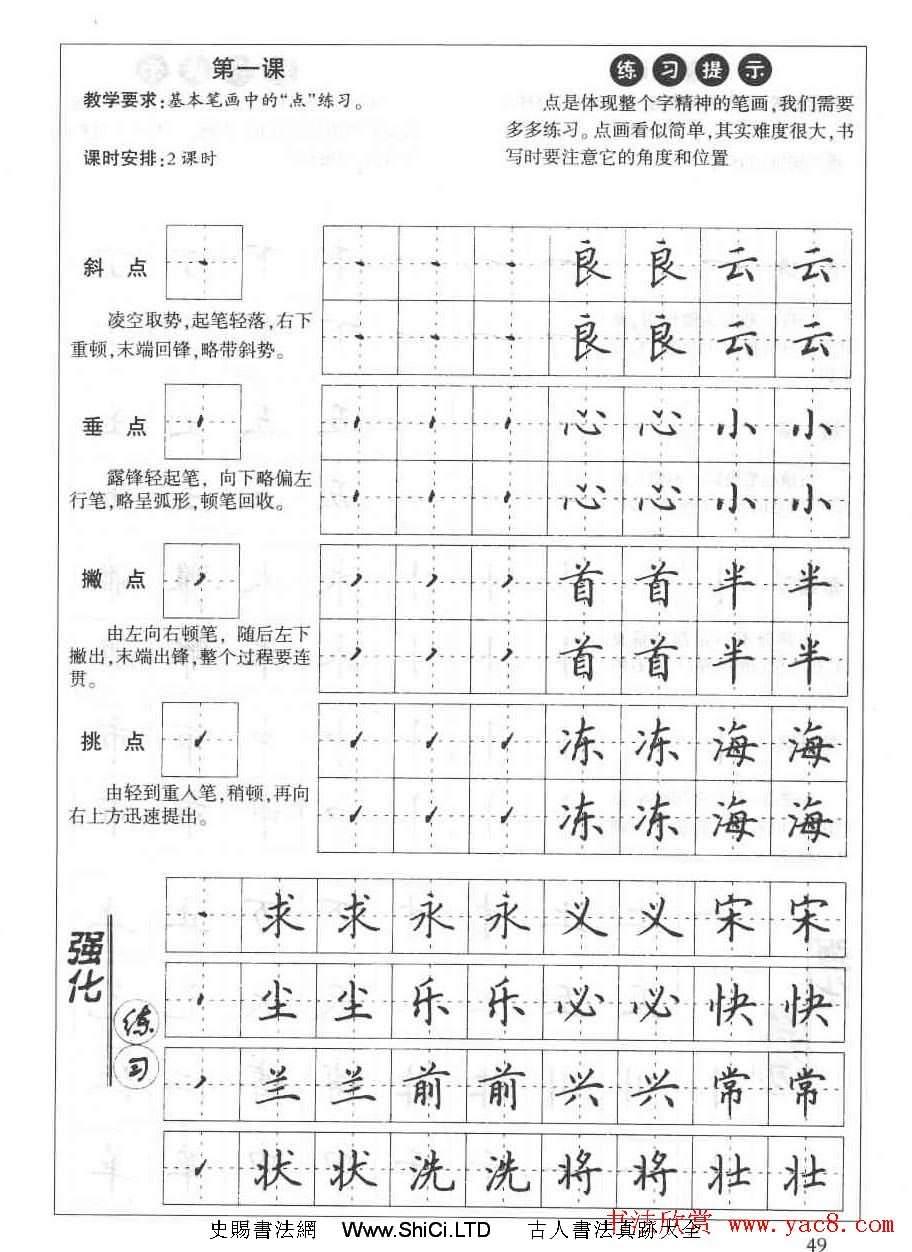 田英章鋼筆書法教材:楷書行書筆畫偏旁二十三課