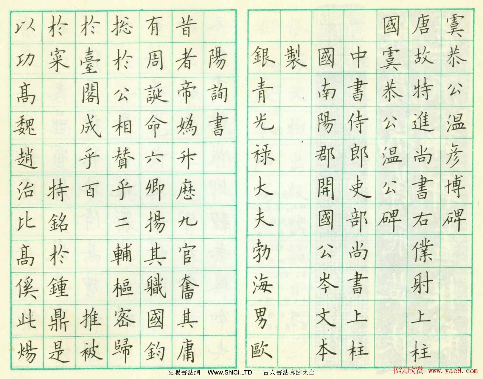 盧中南鋼筆臨歐楷《虞恭公溫彥博碑》(共19張圖片)