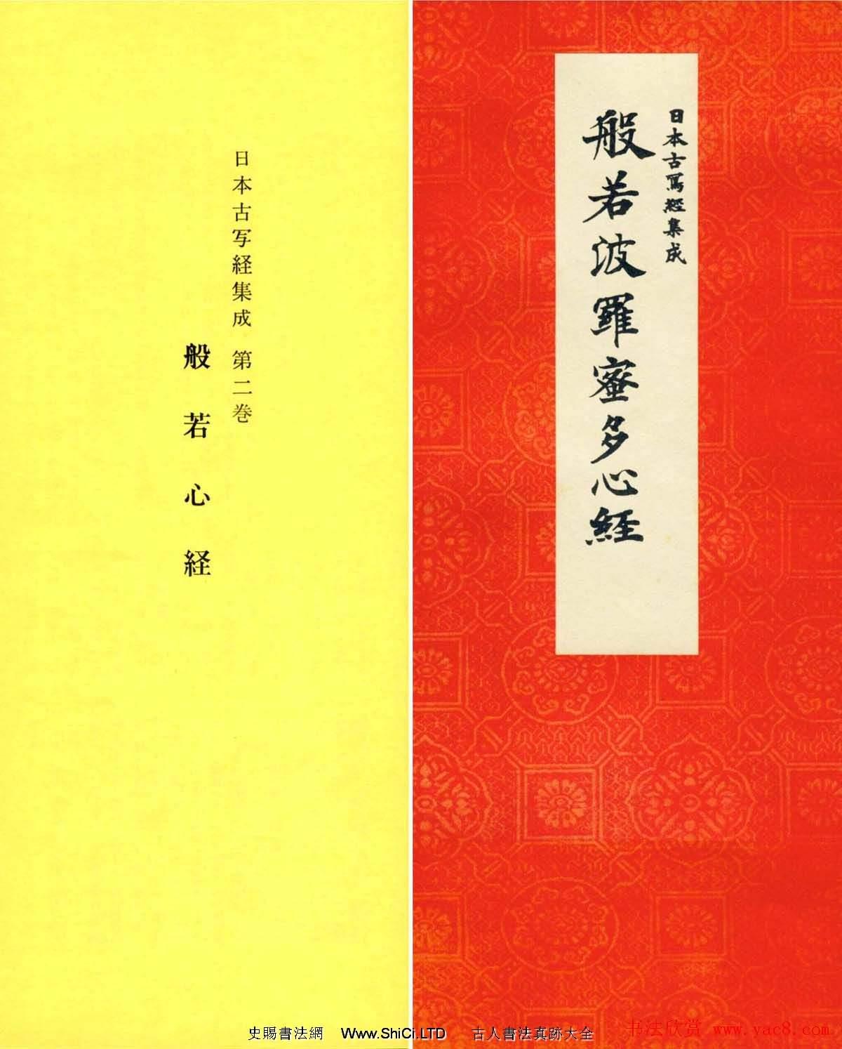 日本古寫經集成--般若波羅密多心經(共9張圖片)