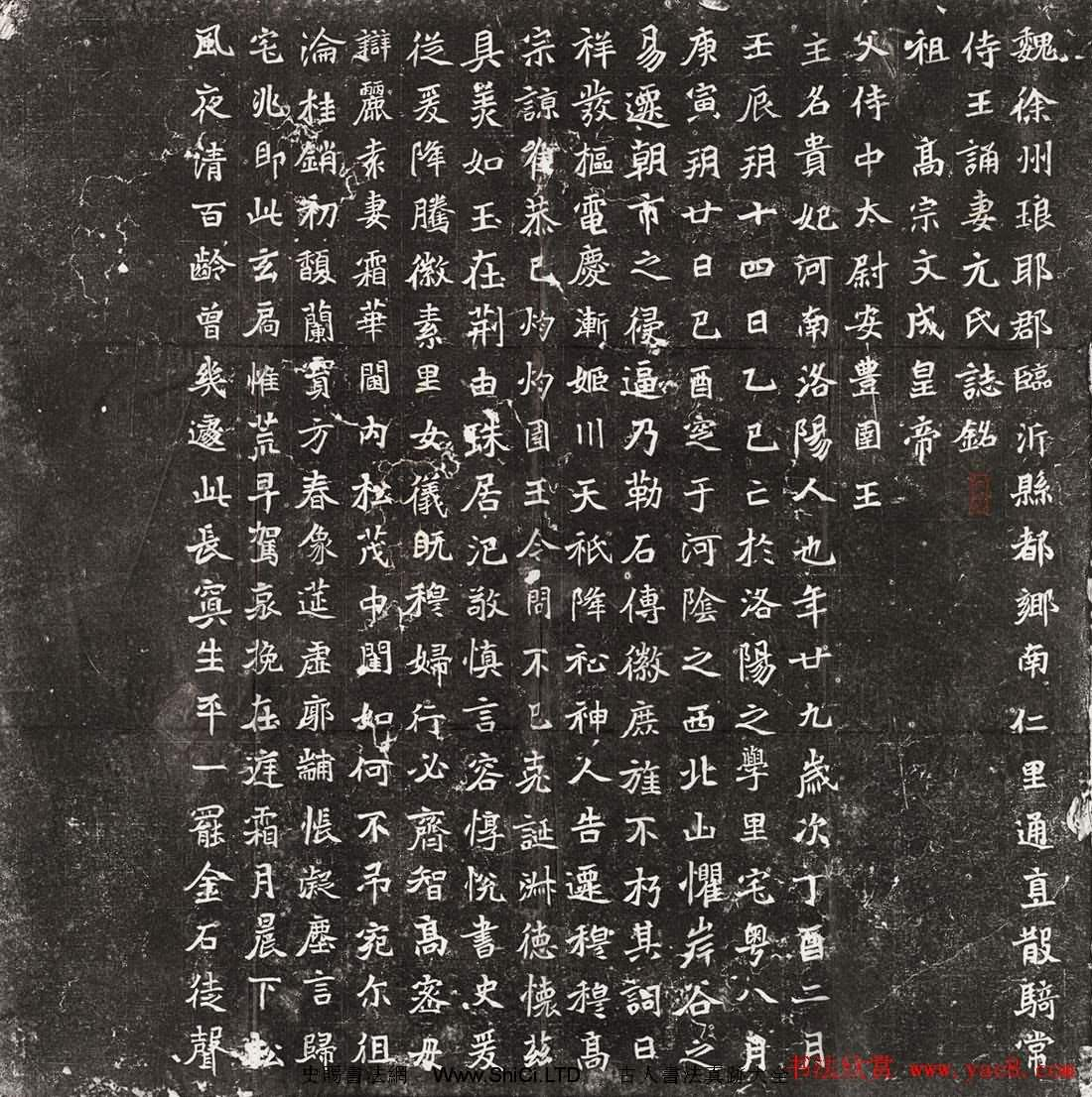 北魏碑刻書法字帖《王誦妻元貴妃墓誌》高清拓本(共3張圖片)