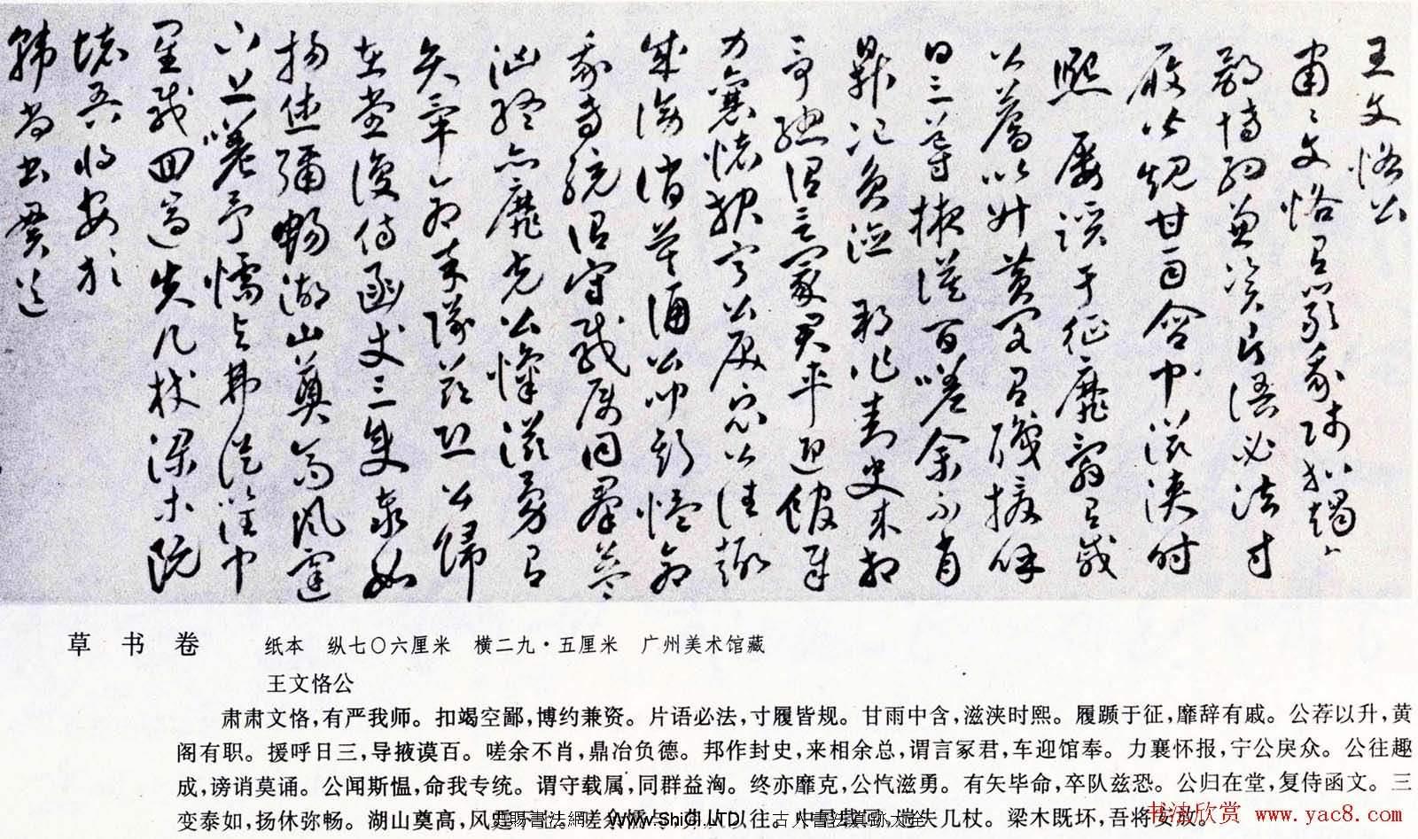 祝允明草書作品真跡欣賞王文恪公卷(共10張圖片)
