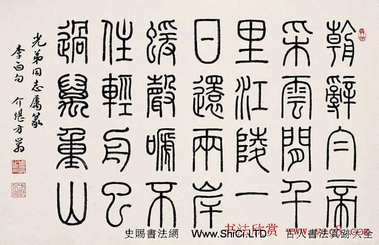 方介堪隸書篆書作品真跡欣賞(共5張圖片)