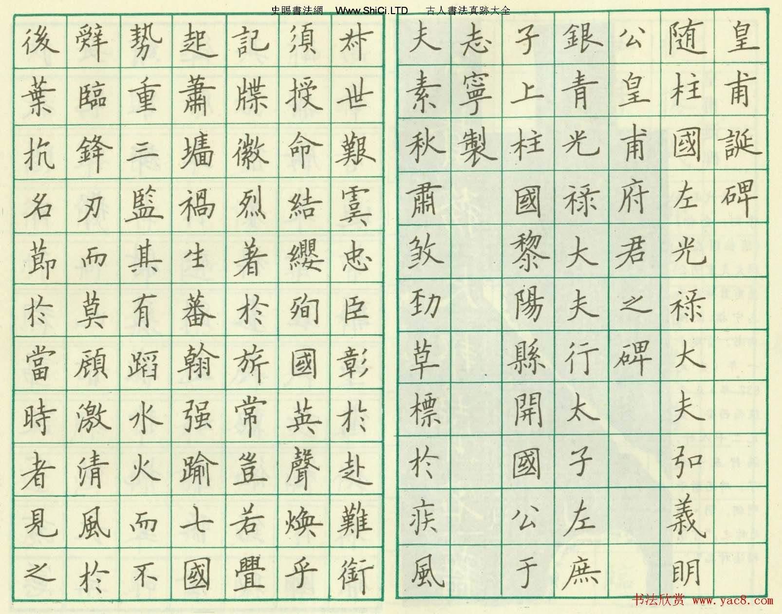 盧中南硬筆書法真跡欣賞《臨歐楷皇甫誕碑》(共10張圖片)