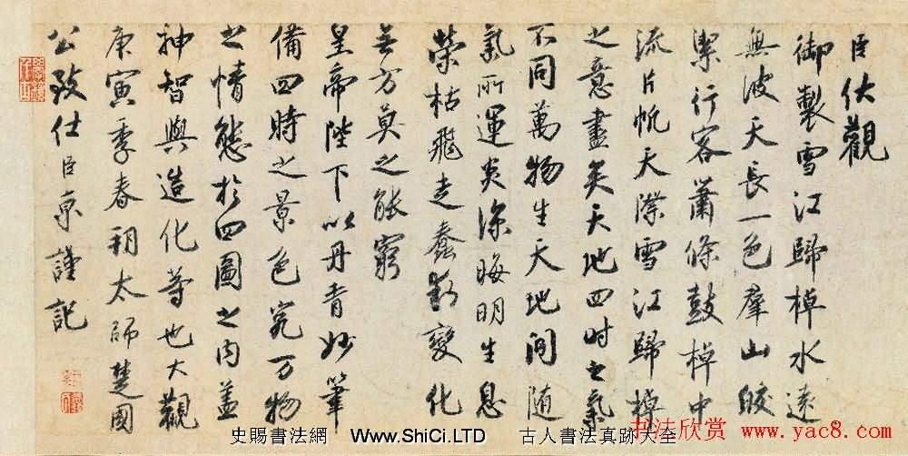 蔡京行書真跡欣賞《跋趙佶雪江歸棹圖卷》(共5張圖片)