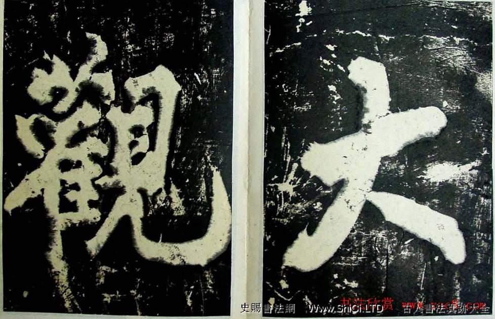 趙佶瘦金體書法賞析字帖《大觀聖作之碑》(共47張圖片)