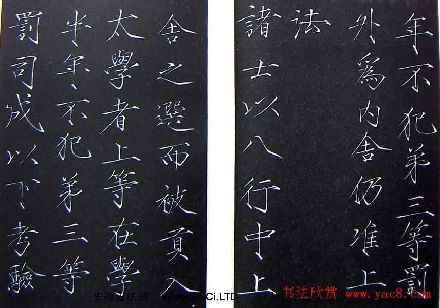 趙佶瘦金體書法賞析《大觀聖作之碑》