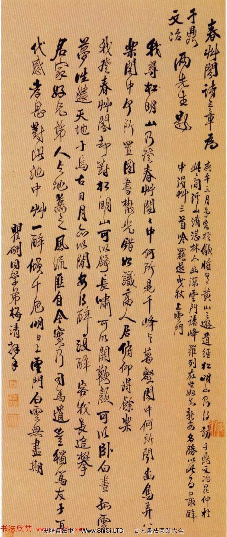 黃山畫派代表梅清書法墨跡賞析(共2張圖片)