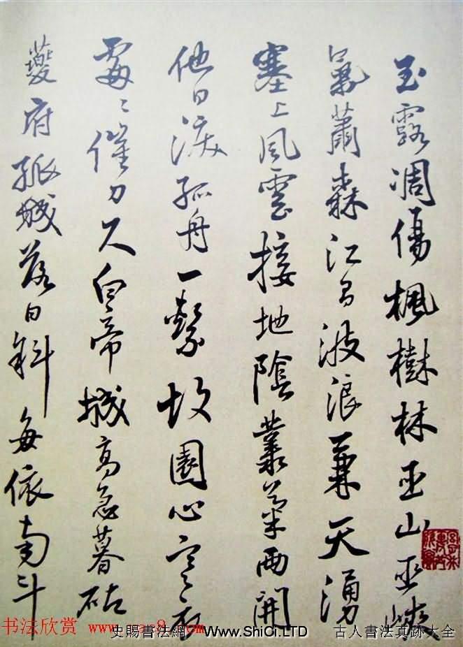著名書法家傅山行草書字帖《杜甫秋興八首卷》(共10張圖片)