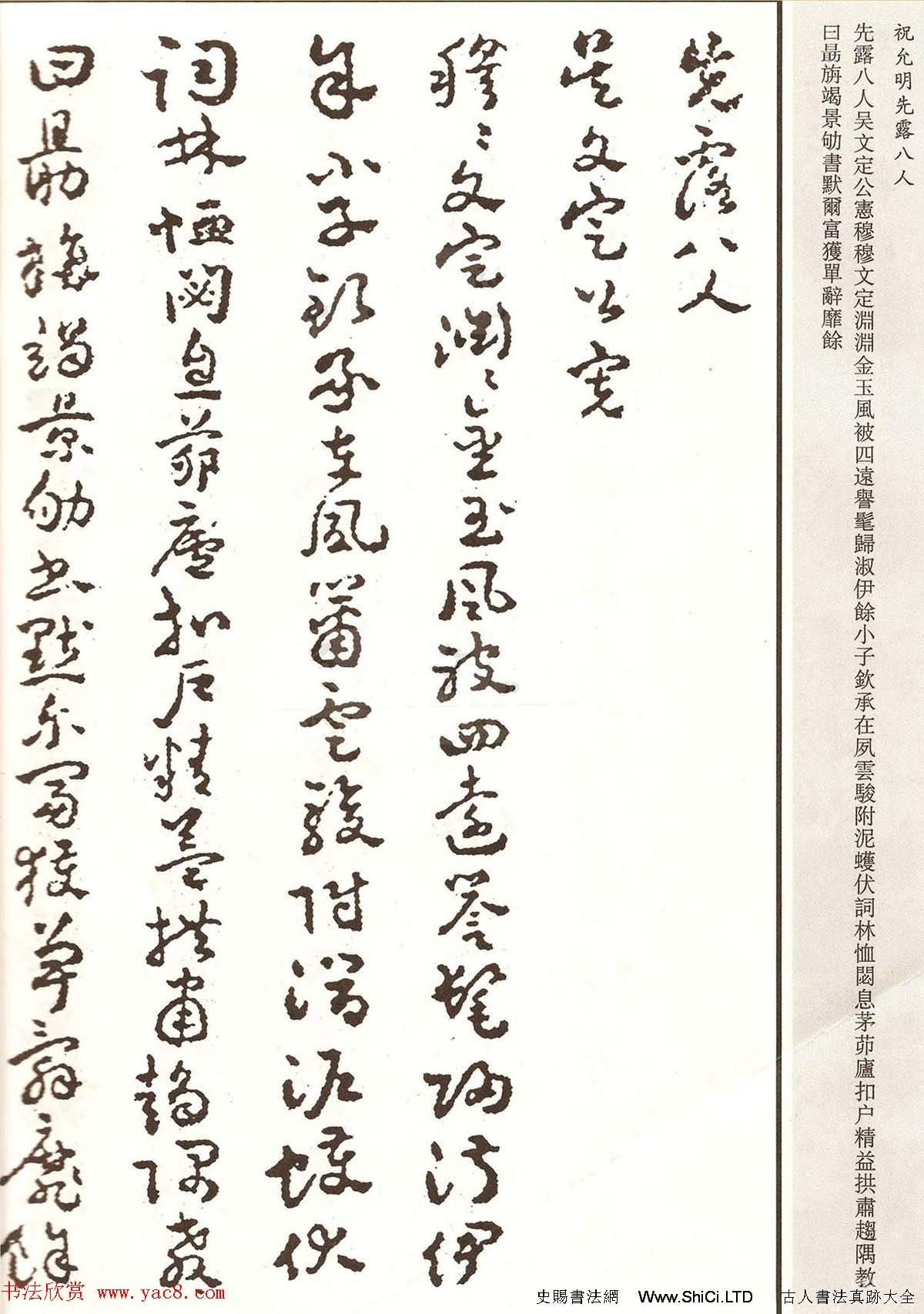 祝允明章草書法作品真跡欣賞《先露八人》(共4張圖片)
