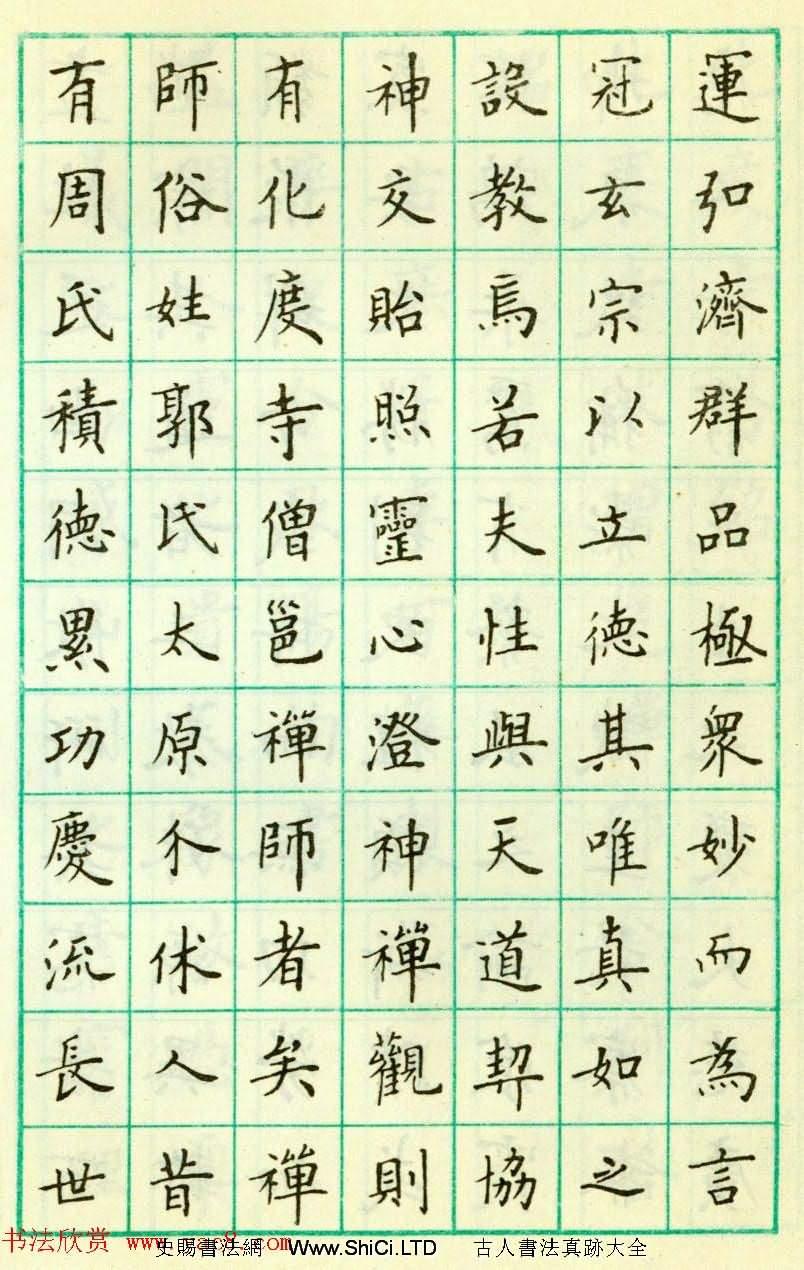 盧中南鋼筆楷書欣賞《臨歐陽詢化度寺塔銘》