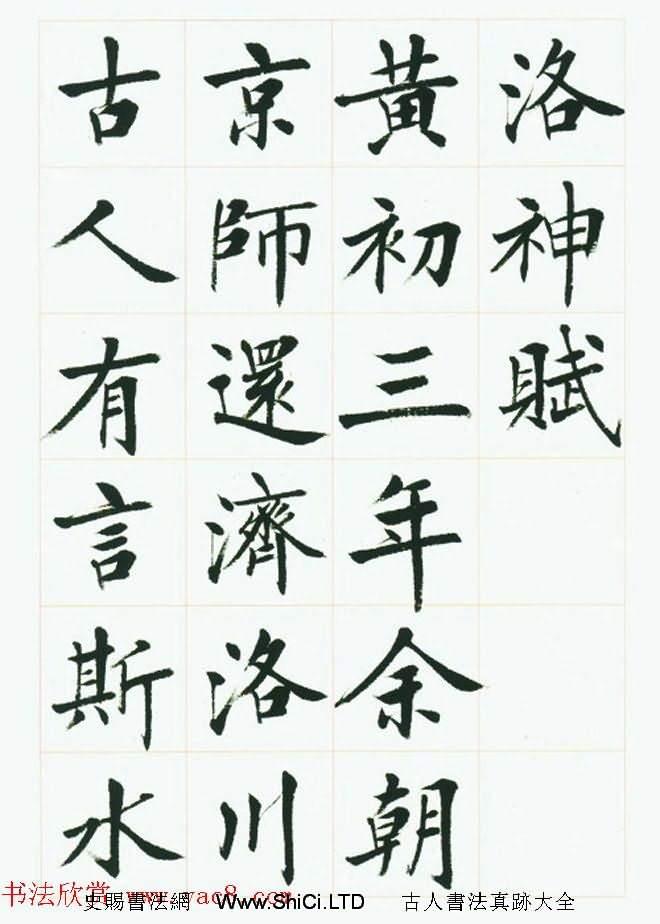 劉小晴毛筆行楷字帖《洛神賦》(共40張圖片)