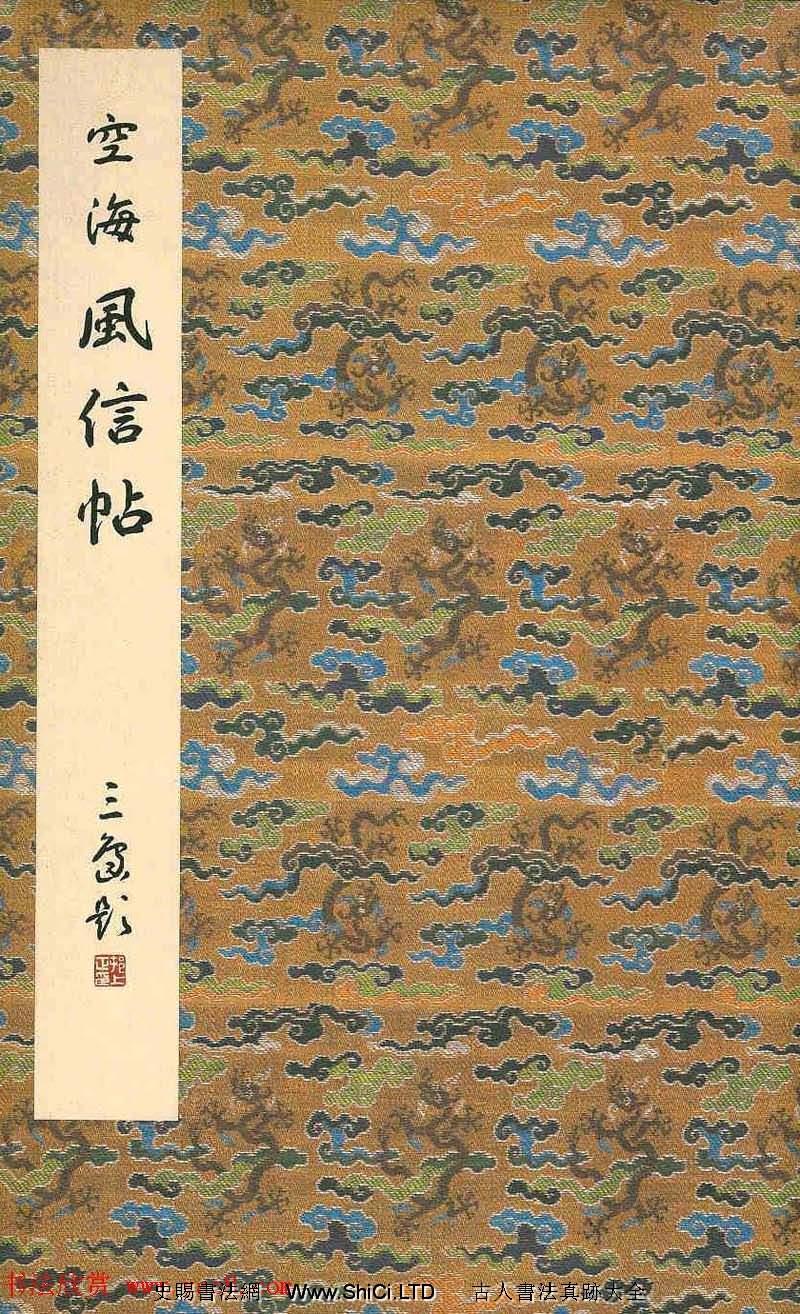 日本原色法帖真跡欣賞《空海風信帖》(共17張圖片)