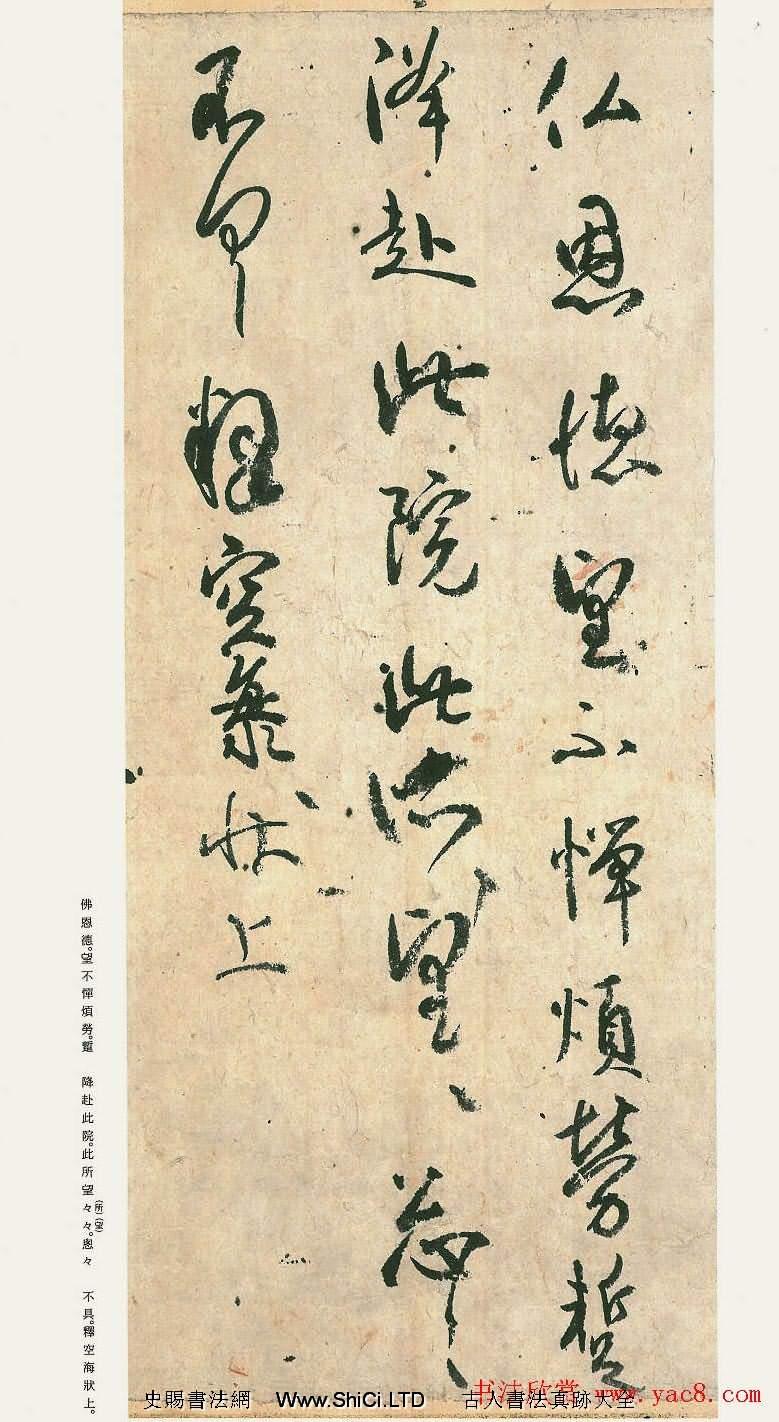 日本原色法帖欣賞《空海風信帖》