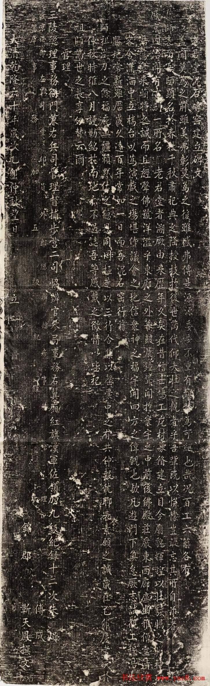 靳天鳳書《老君堂泥石磚窯建立碑文》(共2張圖片)