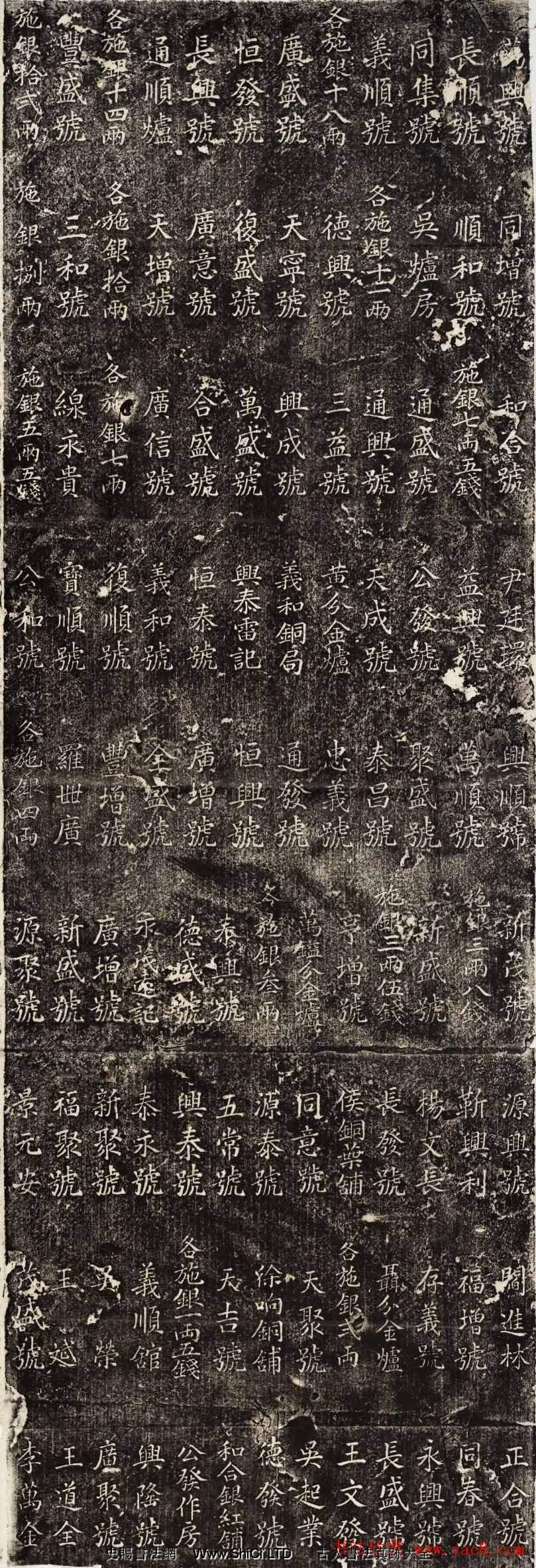 靳天鳳書《老君堂泥石磚窯建立碑文》