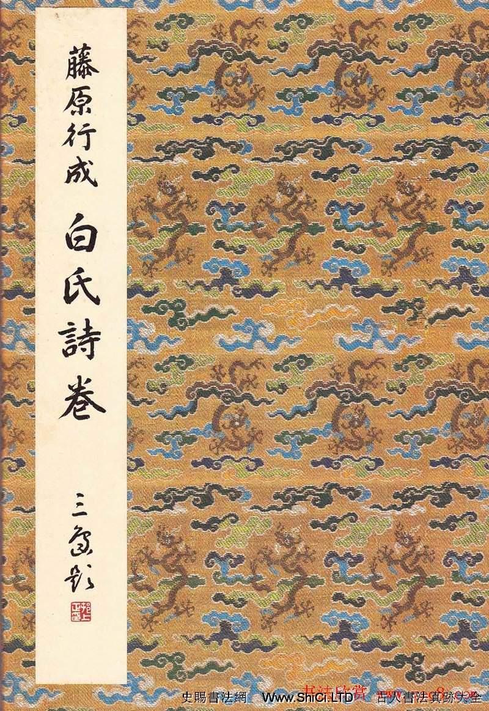 日本原色法帖真跡欣賞《籐原行成白氏詩卷》(共16張圖片)