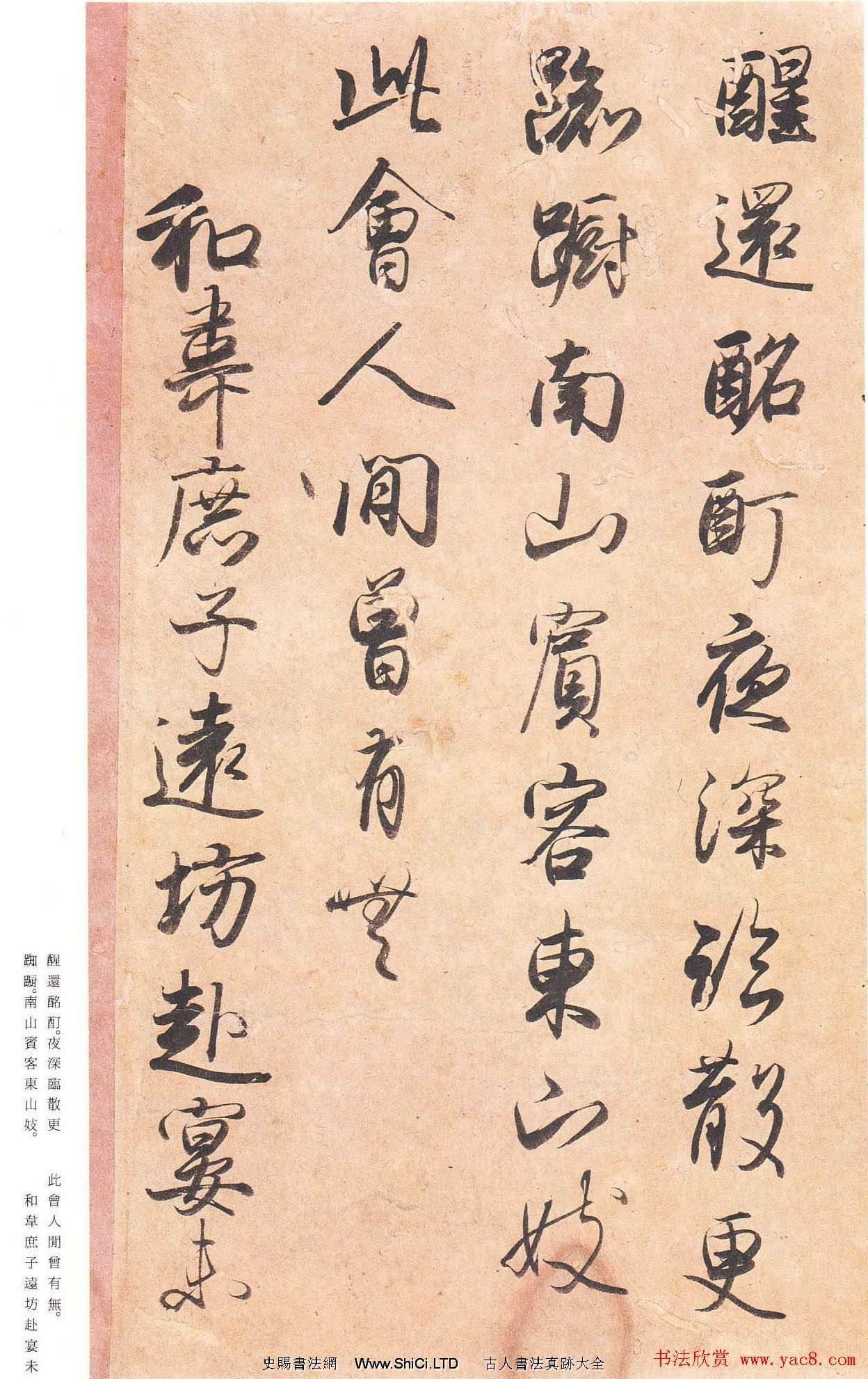 日本原色法帖欣賞《籐原行成白氏詩卷》