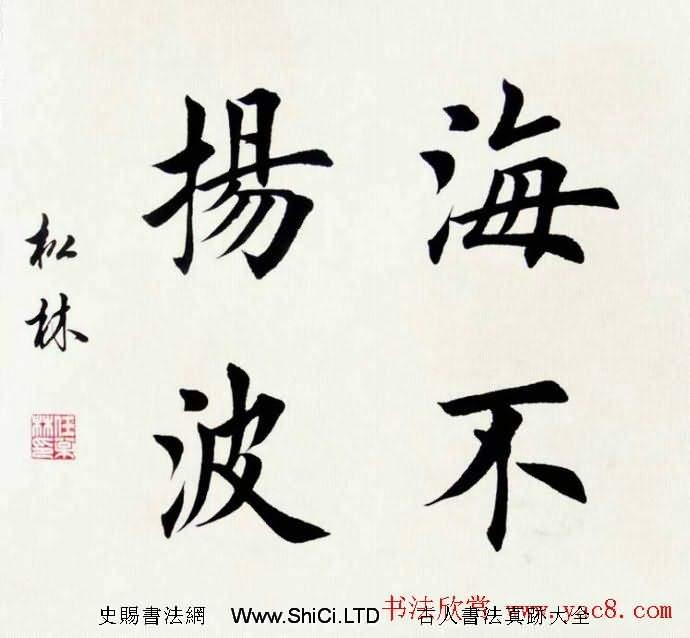 任松林楷書斗方書法作品欣賞