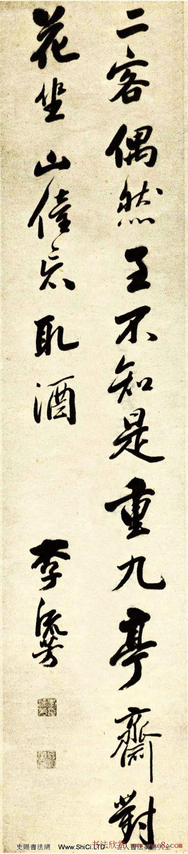 慎娛居士李流芳書法墨跡欣賞