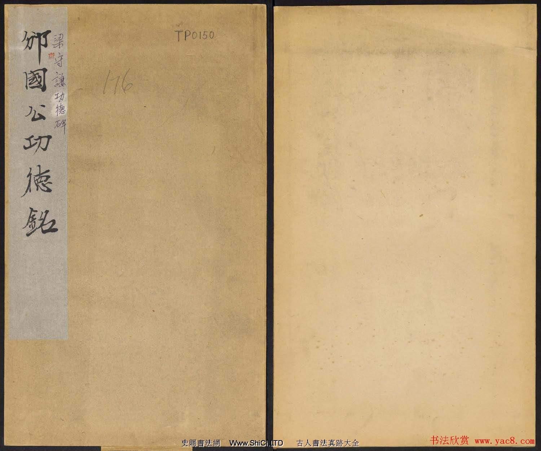 唐代碑帖真跡欣賞《邠國公功德銘並序》(共34張圖片)
