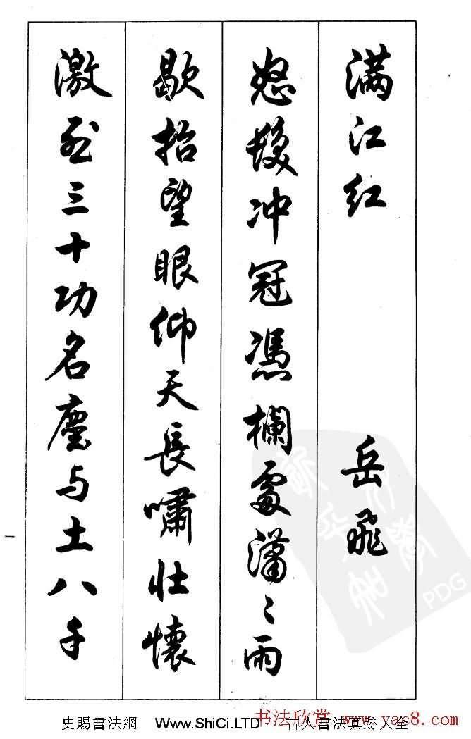 任政毛筆行書真跡欣賞《蘭齋宋詞行書帖》(共52張圖片)
