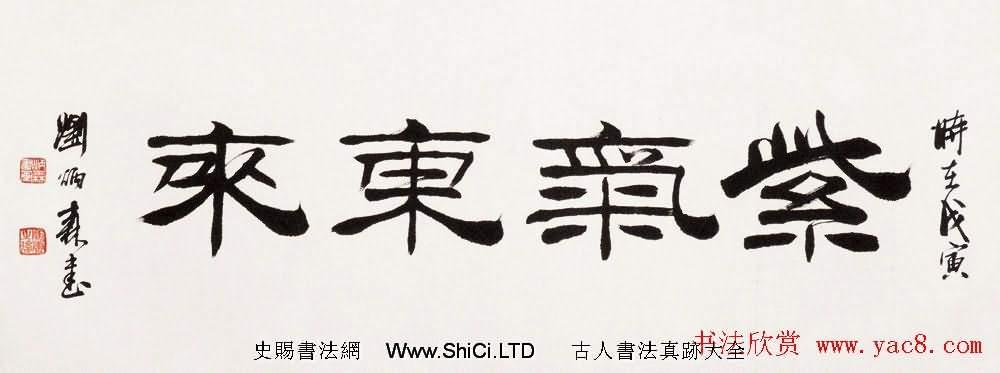 紫氣東來書法作品真跡欣賞22幅(共22張圖片)