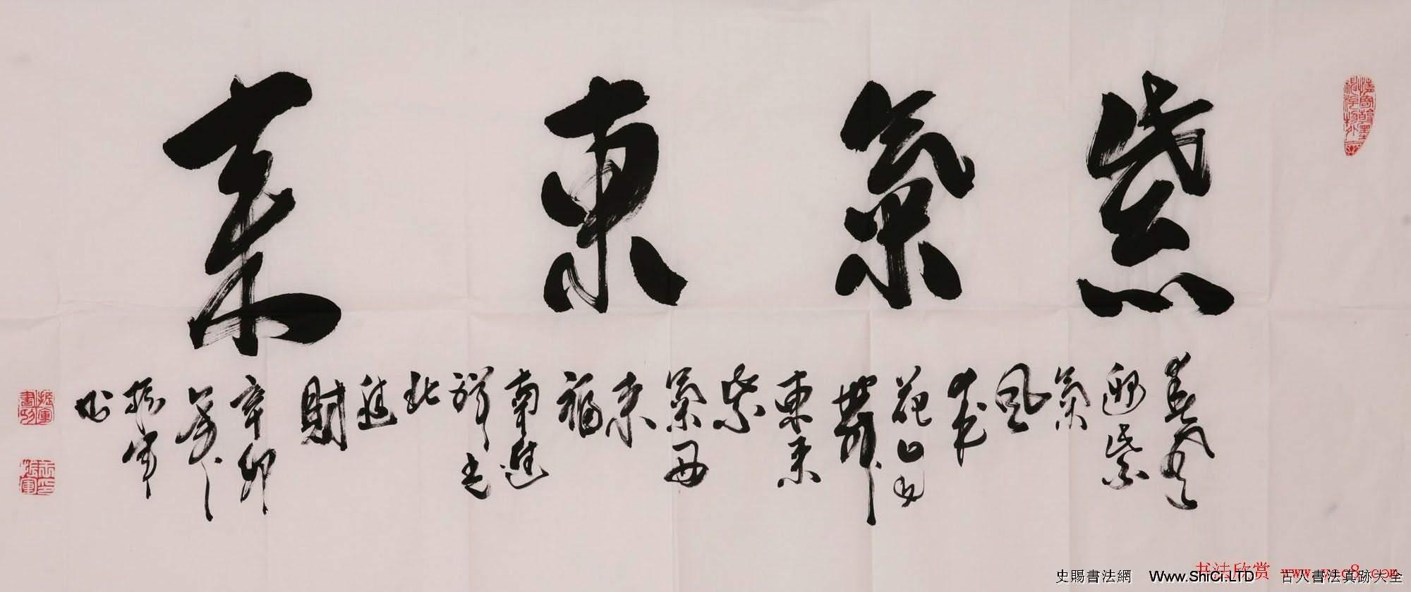 紫氣東來書法作品欣賞22幅