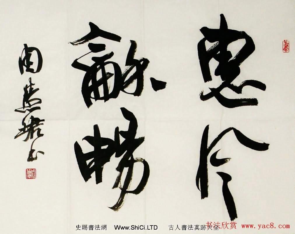 惠風和暢書法作品真跡欣賞精選30幅(共31張圖片)