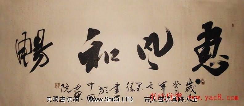 惠風和暢書法作品欣賞精選30幅