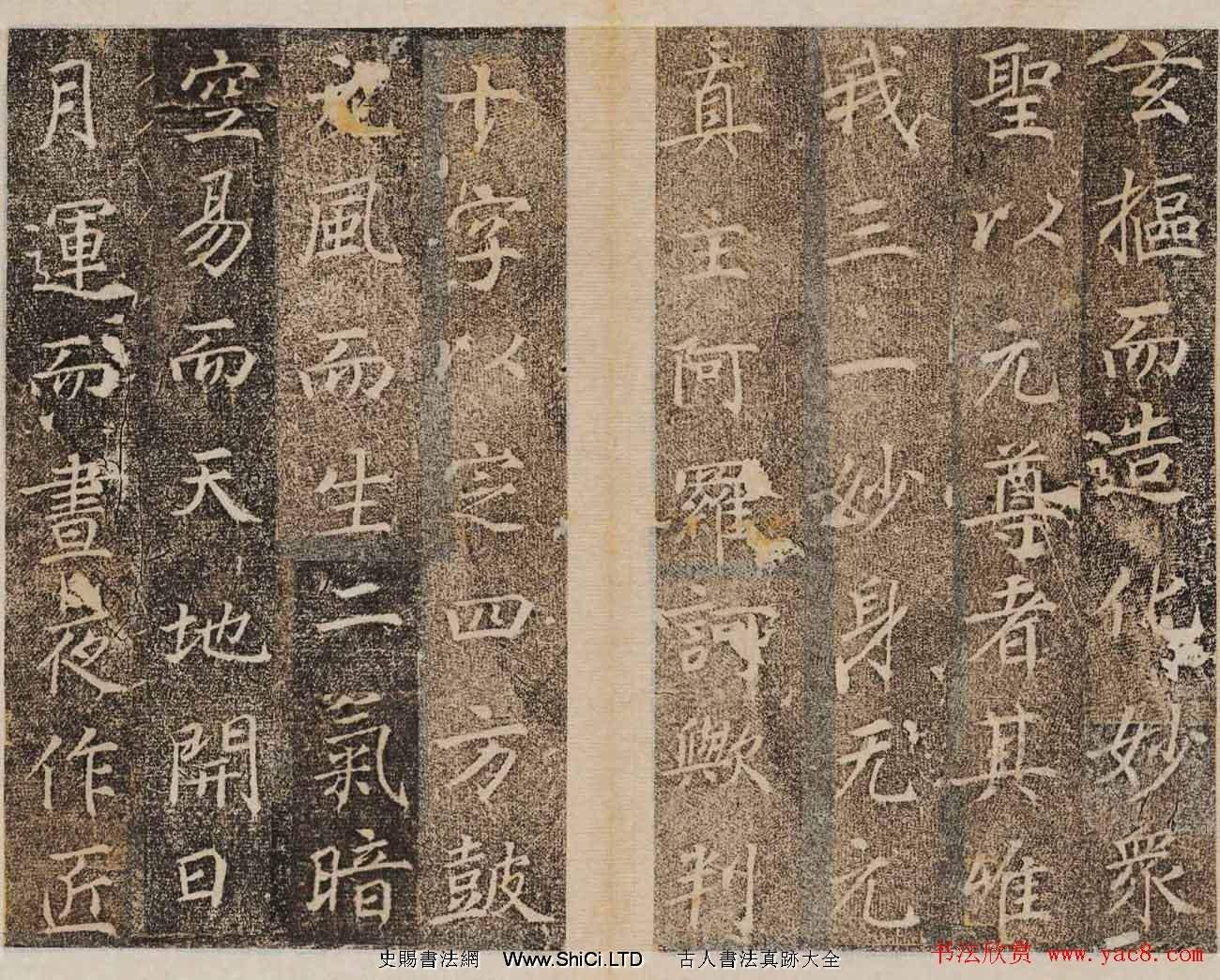 唐楷碑刻欣賞《大秦景教流行中國碑》