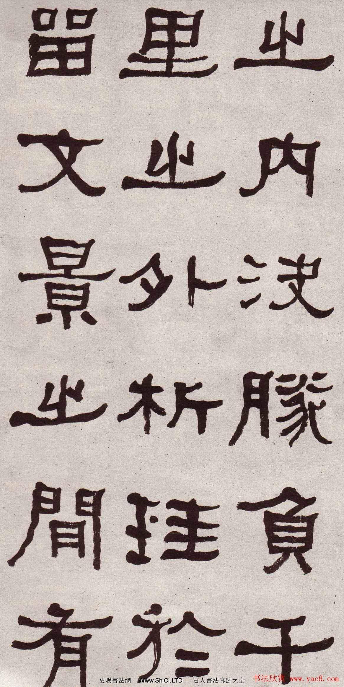 東洲居士何紹基隸書欣賞臨張遷碑