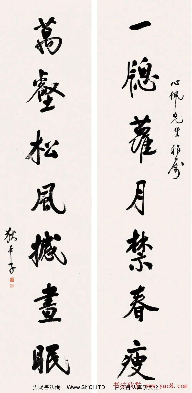 民國狄平子書法作品真跡欣賞(共17張圖片)