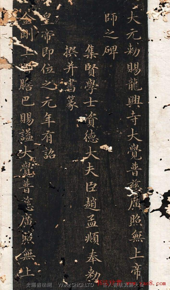 小楷上品《龍興寺碑》趙孟頫膽巴碑拓本(共11張圖片)