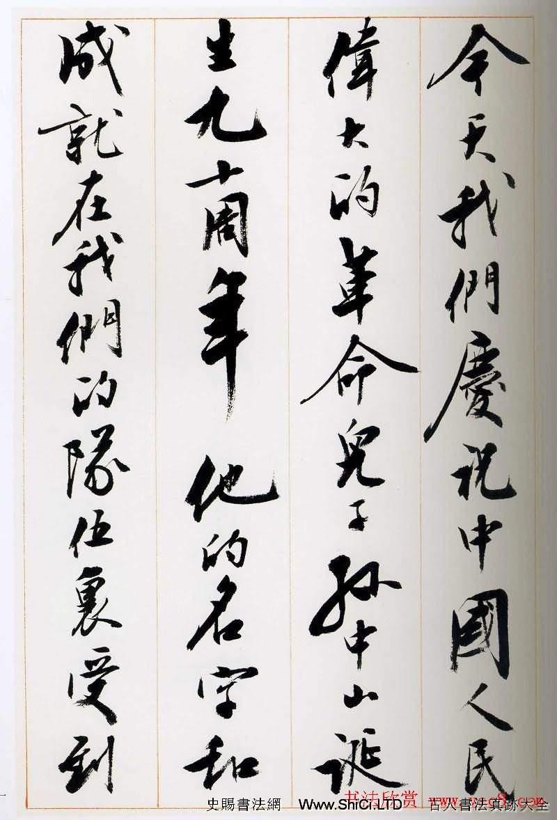 劉小晴行書字帖《宋慶齡紀念孫中山文摘》(共76張圖片)