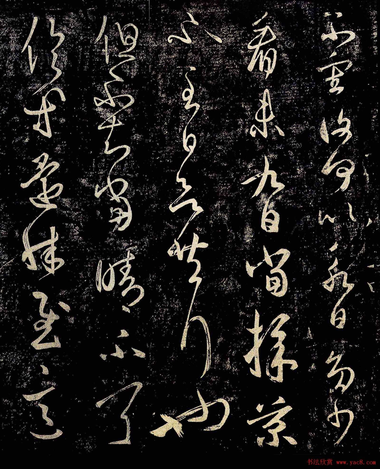 王羲之草書作品真跡欣賞《采菊帖》四種(共4張圖片)