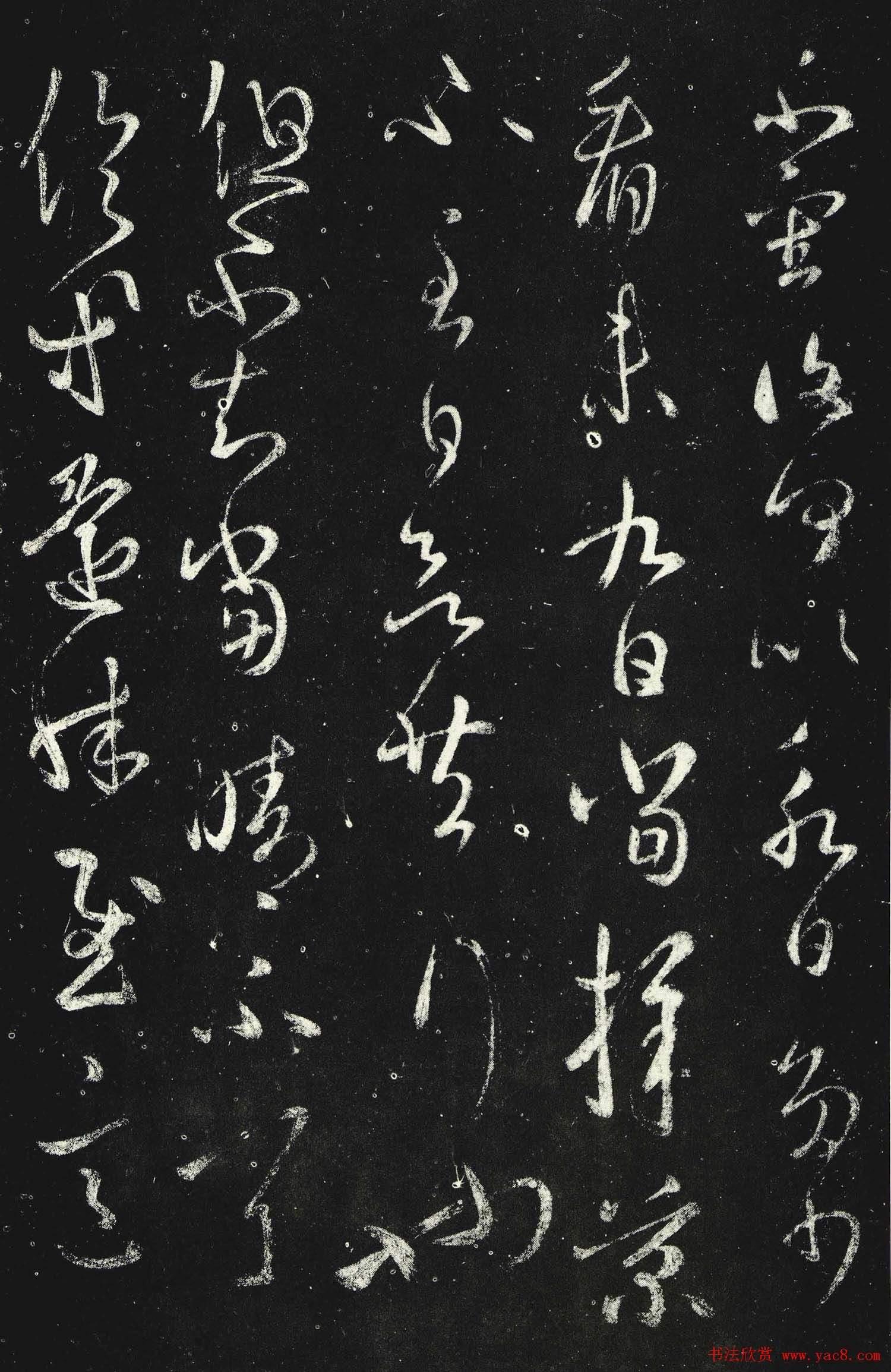 王羲之草書作品欣賞《采菊帖》四種