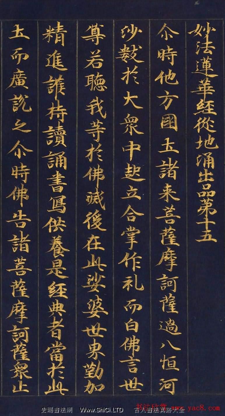 日本金書手卷《妙法蓮華經從地湧出品第十五》(共27張圖片)