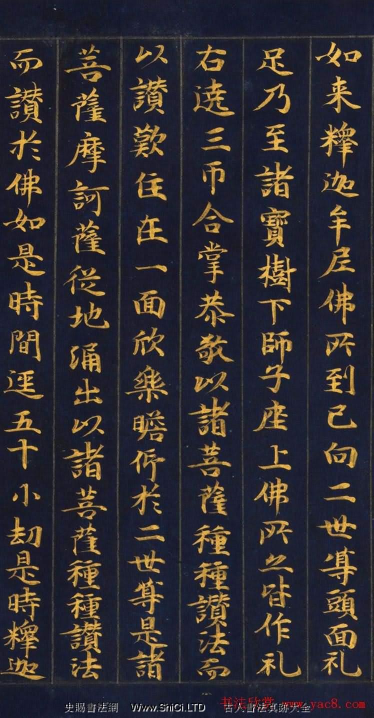 日本金書手卷《妙法蓮華經從地湧出品第十五》