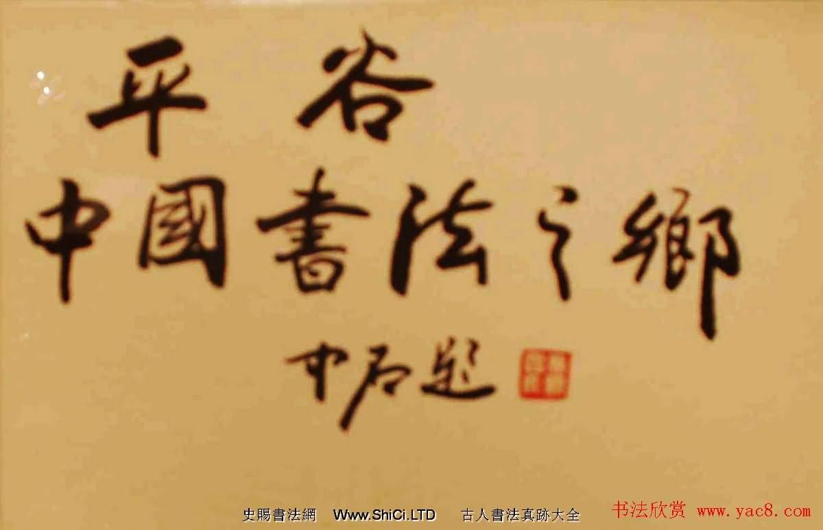 北京平谷中國書法之鄉--全國名家書法精品展(共20張圖片)
