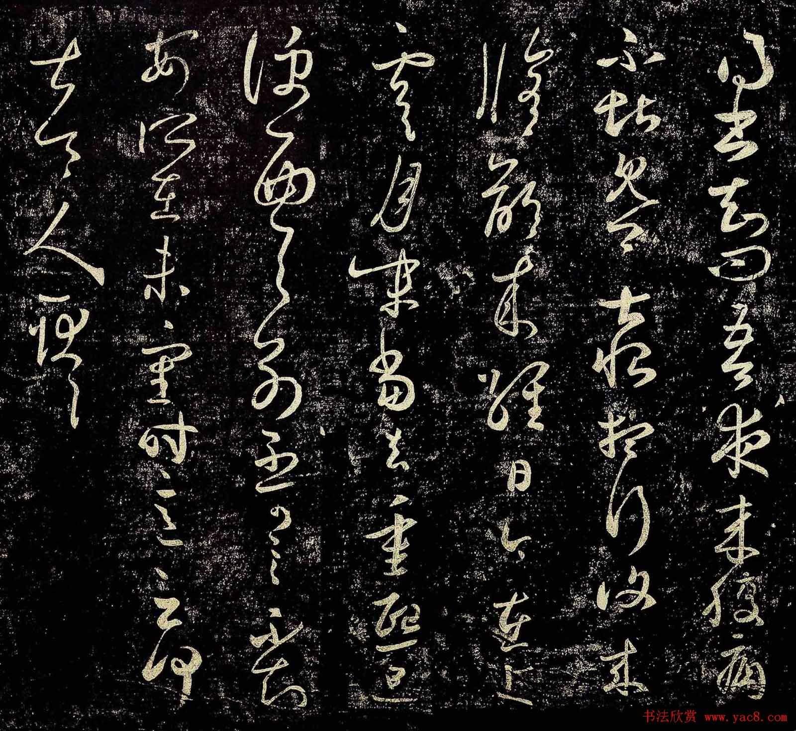 王羲之草書欣賞《夜來腹痛帖》拓本五種