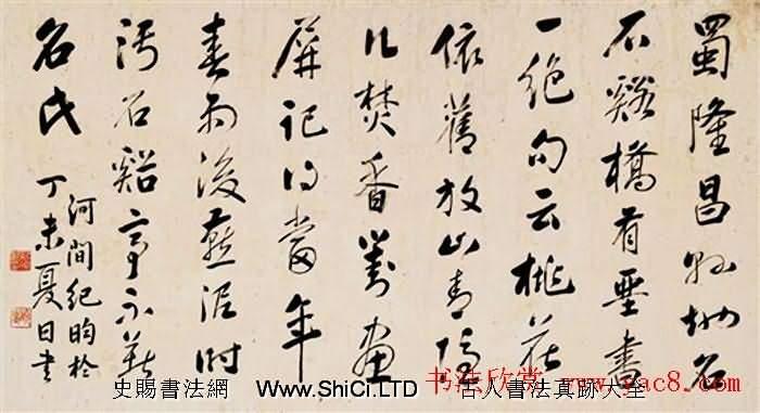 四庫全書總纂官紀曉嵐書法墨跡真跡欣賞(共7張圖片)
