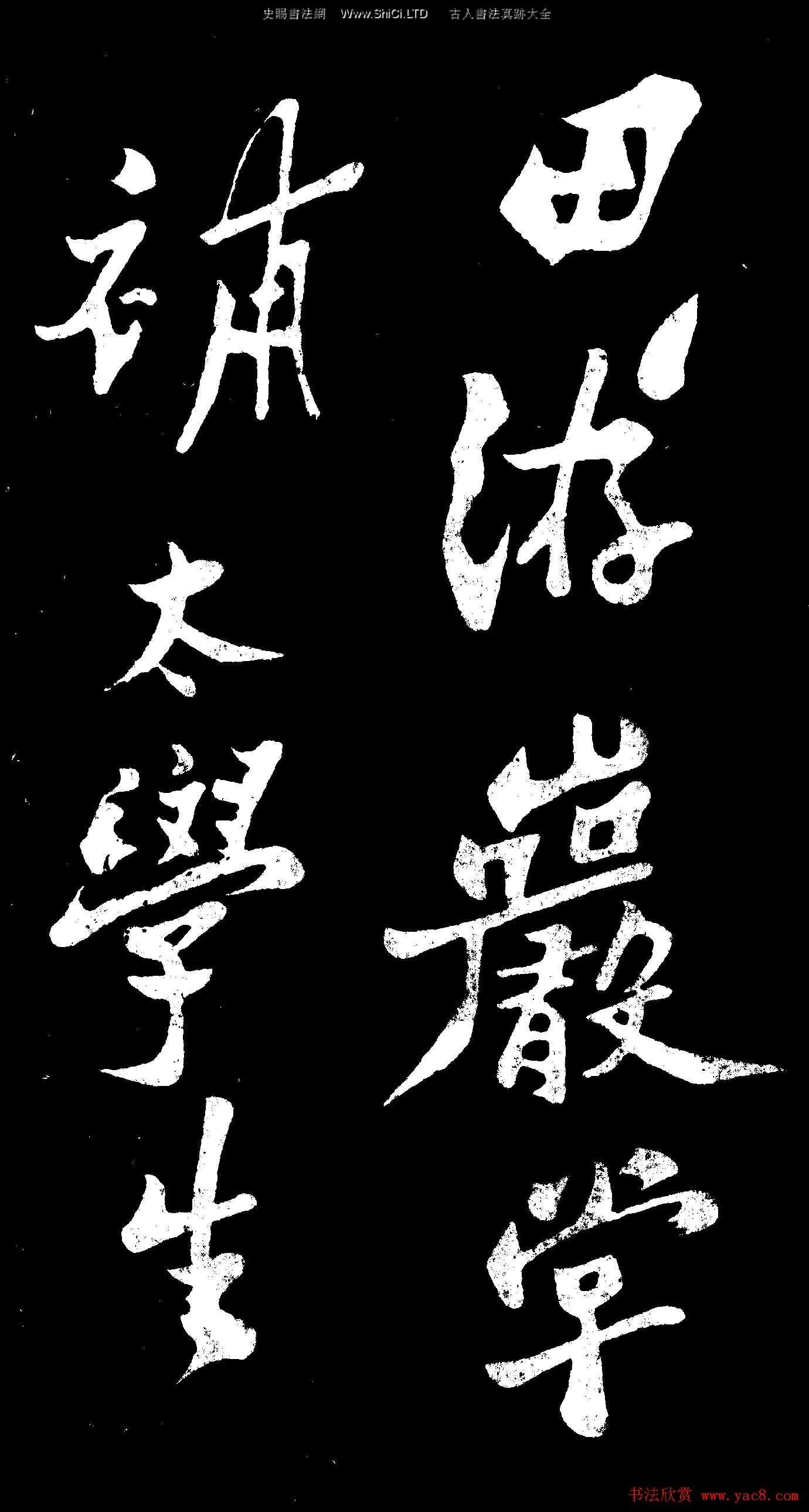 鄭燮行書真跡欣賞《鄭板橋書田游巖碑》(共11張圖片)