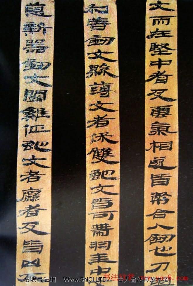西漢簡書欣賞《相利善劍》六簡