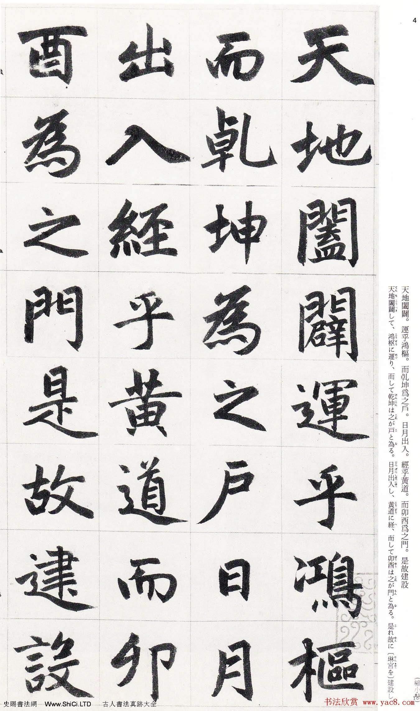 趙孟頫行楷書字帖《玄妙觀重修三門記》(共18張圖片)
